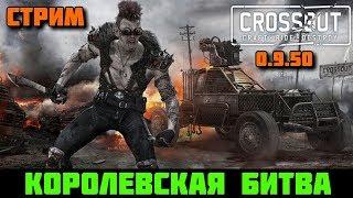 CROSSOUT 0.9.50 СТРИМ - Королевская Битва