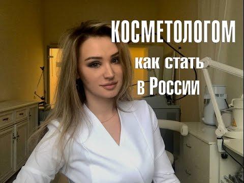 Как стать врачом косметологом в России