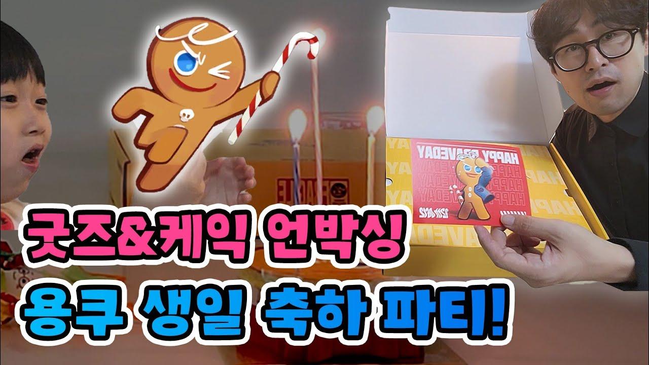 용감한쿠키 생일파티! 굿즈&케잌 언박싱! [데브공식선물][구스마일]