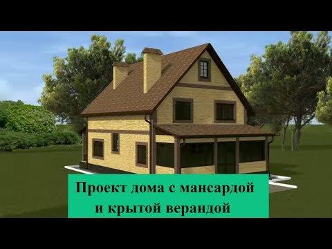 Строим дом. Проект дома с мансардой и крытой верандой.