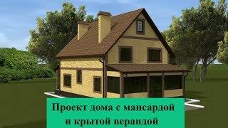 Строим дом. Проект дома с мансардой и крытой верандой.(, 2016-08-24T19:53:40.000Z)