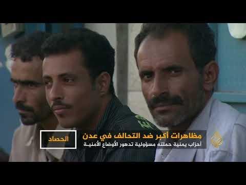 مظاهرات في عدن تندد -بالاحتلال- السعودي الإماراتي  - نشر قبل 8 ساعة