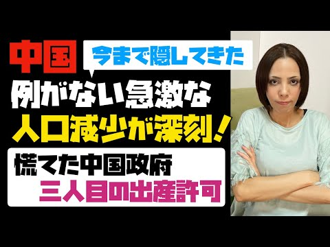 2021/06/04 【今まで必死に隠してきた】中国、人口減少が深刻!三人目の出産認める。経済悪化と少子高齢者で、中国が衰退へと突き進む!!