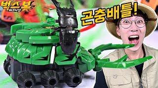 곤충 VS 벅스봇! 최강 곤충배틀 장난감이 등장했다!