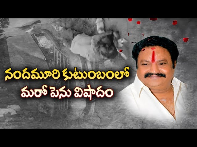 ??????? ????????? ?????? | Nandamuri Harikrishna Is No More