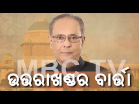 UTTARAKHAND RA BARTA - Uttarakhand Under President's Rule   Debate   Views Tonight   MBC TV