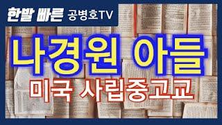 나경원 아들 / 미국 사립중고교 [공병호TV]