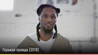 Горькая правда (2018) — русский трейлер