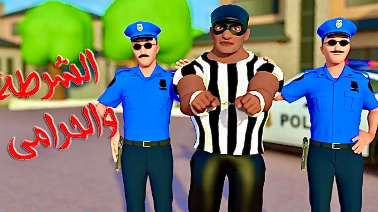 أغنية شرطي حرامي - اغاني اطفال الشرطه والحرامي - حرامي وشرطة #اغاني_شرطة