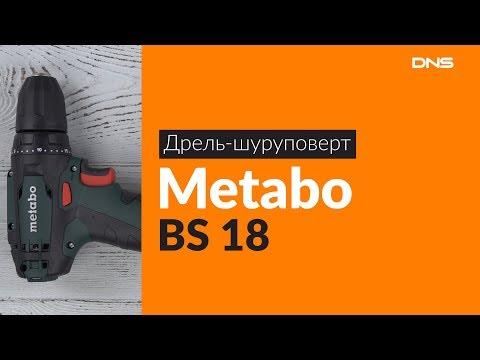 Распаковка дрели-шуруповерта Metabo BS 18 / Unboxing Metabo BS 18