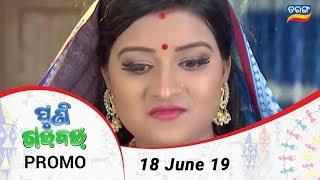 Puni Gadbad | Comedy Serial | 18 June 19 | Promo | TarangTV