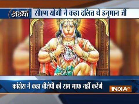 UP CM Yogi Adityanath gets a legal notice for calling Hanuman a 'Dalit'