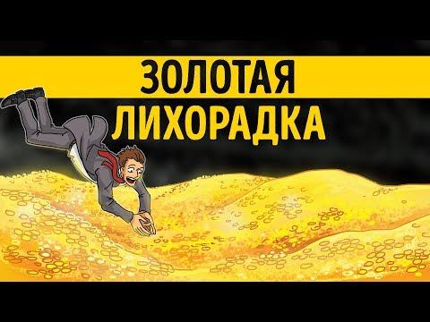 «Золотая лихорадка». Владислав