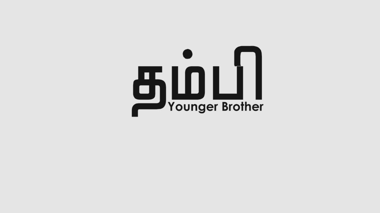 How To Say Brother Younger In Tamil Youtube