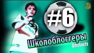 Школоблоггеры 6 - Копро Матч (Омское ТВ)