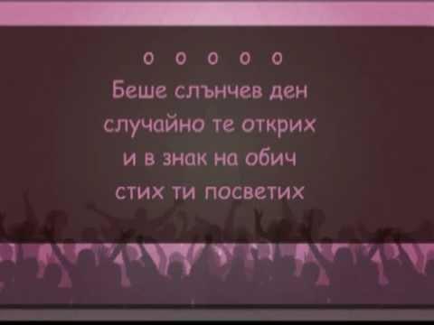 Щурците - Две следи - karaoke instrumental