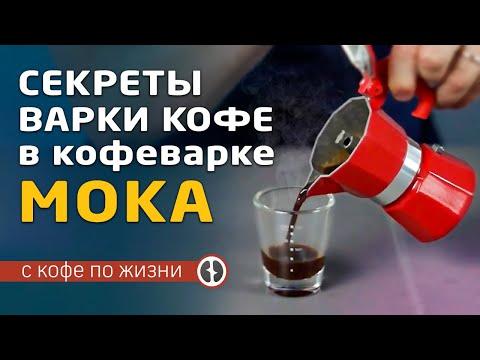 Секреты приготовления вкусного кофе в кофеварке «мока» || Домашняя кофейня