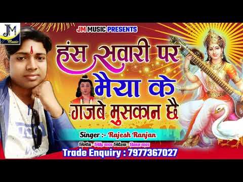 maithili-saraswati-puja-song-हंस.सवारी-पर-मैया-के-गजबे-मुसकान-छै-rajesh-ranjan---saraswati-puja-song