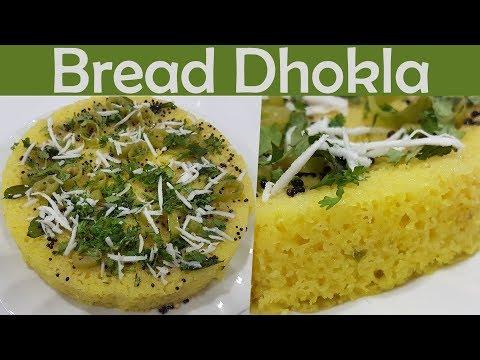Bread Dhokla Recipe Quick & Easy Breakfast Instant Bread Recipe जटपट ढोकला रेसिपी
