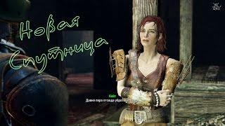 Fallout 4 - 14 Новая Спутница и поход в Политех