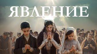 Явление Fatima 2020 Драма Военный