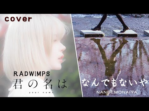 [MV]なんでもないや (nandemonaiya) - radwimps Cover by yurisa [君の名は] / 아무것도 아니야 -난데모나이야