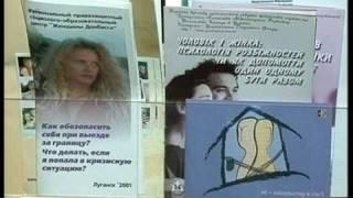 Сюжет о торговле людьми  в новостях ЛКТ (04.08.2010)(Актуальное состояние проблемы торговли людьми в Луганской области. Интервью с представителем УБПТЛ и..., 2010-10-18T22:00:16.000Z)