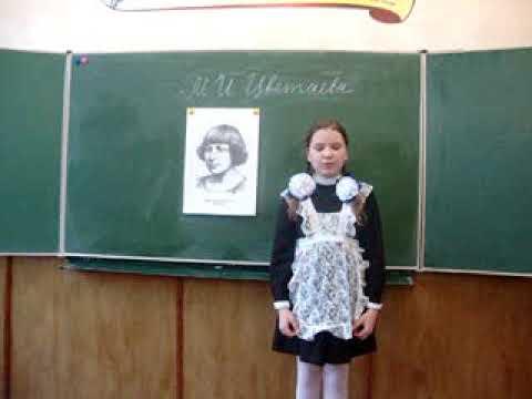 Изображение предпросмотра прочтения – АнастасияПлесовская читает произведение «В классе» М.И.Цветаевой
