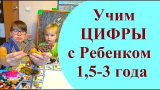Учим ЦИФРЫ с Ребенком 1-3 года. Игровой способ изучения цифр с ребенком. Учим цифры играя