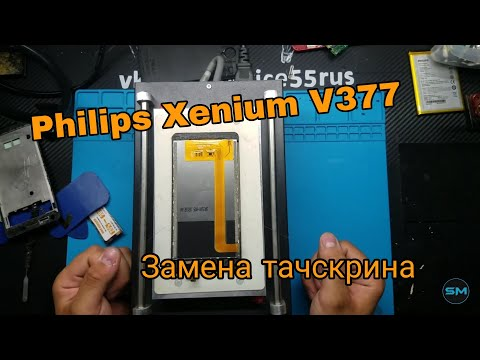 PhilipsXeniumV377 замена тачскрина