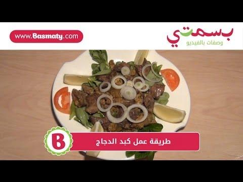 طريقة عمل كبد الدجاج : وصفة من بسمتي - www.basmaty.com