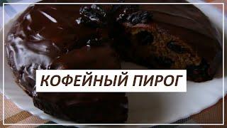 Кулинария от Добрыни! Кофейный пирог с черносливом!
