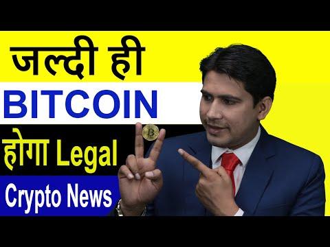 Soon Bitcoin Legal ! जल्दी  ही BITCOIN होगा LEGAL ! Crypto News Episode 1