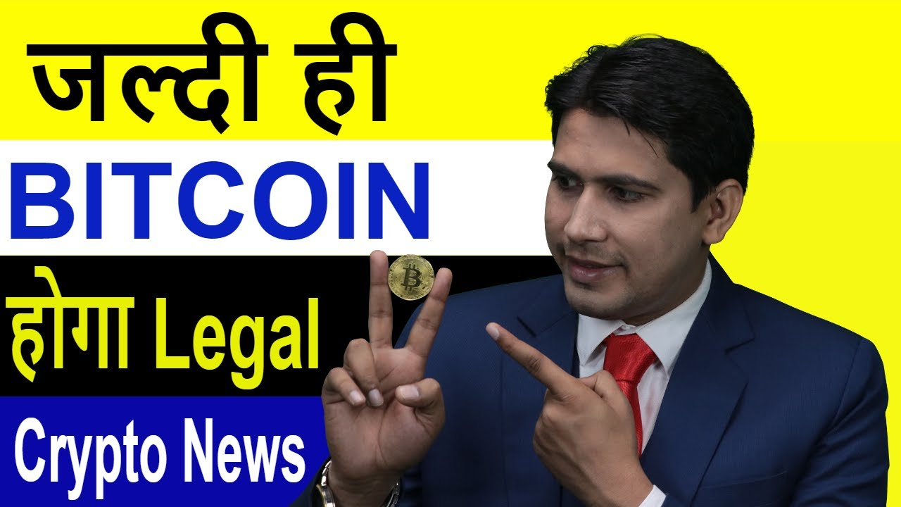 Soon Bitcoin Legal ! जल्दी  ही BITCOIN होगा LEGAL ! Crypto News Episode 1