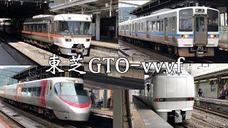 【響くvvvf!】東芝GTO発車シーン集 JR四国6000系,8000系 JR西日本289系,JR東海383系