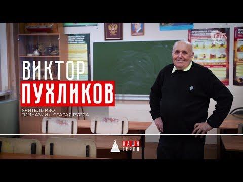 Виктор Пухликов. Учитель ИЗО гимназии г. Старая Русса
