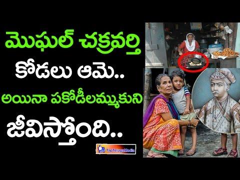 Mughal Chakravarthy Daughter Sultana Begum Life History || Top Telugu Media