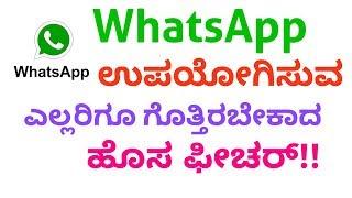 WhatsApp ಉಪಯೋಗಿಸುವ ಎಲ್ಲರೂ ನೋಡಲೇಬೇಕಾದ ವಿಡಿಯೋ | New WhatsApp Update | Kannada