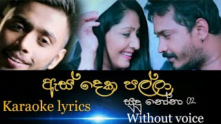 ඇස් දෙක පල්ලා Karaoke with Lyrics | As deka palla | Pregeeth perera ( Without Voice ).mp3