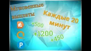 ЗАРАБОТОК В ИНТЕРНЕТЕ 2019 (Заработок от 25000 Рублей ) Как Заработать в Интернете | Заработок на Автомате через Программу