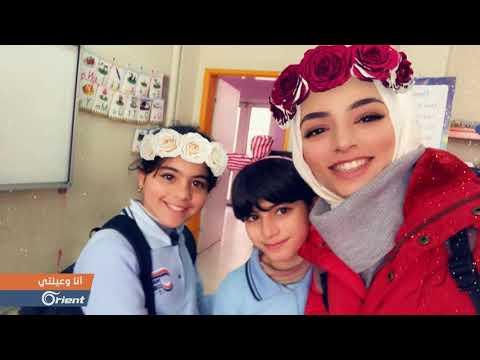 سورية تتقن وتدرس للغة التركية على مواقع التواصل الاجتماعي...تعرفوا على قصة نجاحها | انا وعيلتي  - 09:53-2019 / 7 / 18