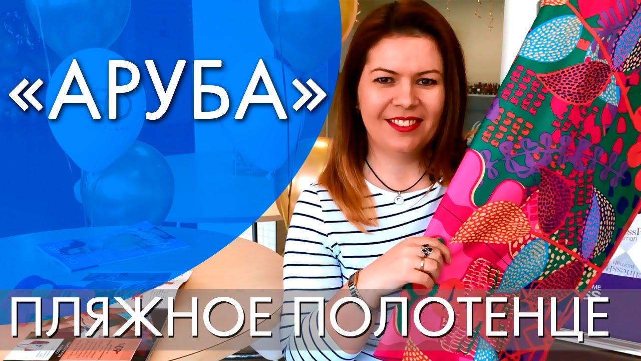 98882bc1af5b АРУБА | ПЛЯЖНОЕ ПОЛОТЕНЦЕ | ВИДЕООБЗОР | Ольга Полякова - YouTube