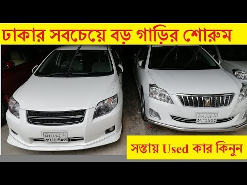 Biggest Second Hand Cars Showroom In Dhaka | Buy Used Car In Cheap Price In BD 2018 | Saiful Express