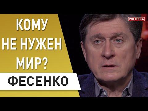 Скандал! Шарий против Геращенко, Украину поддержали в ООН, Портнов не ждет посадок:  Фесенко