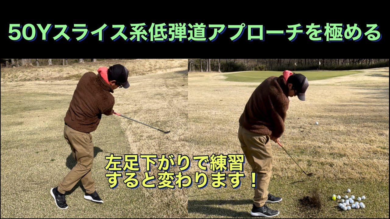 50Yスライス系低弾道アプローチを極める!左足下がりで練習すると変わります!