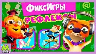 [Детский уголок/Kids'Corner]Фикси Игры с Кусачкой.Учим Рефлексы.Дрессировка Собак.Детское Видео