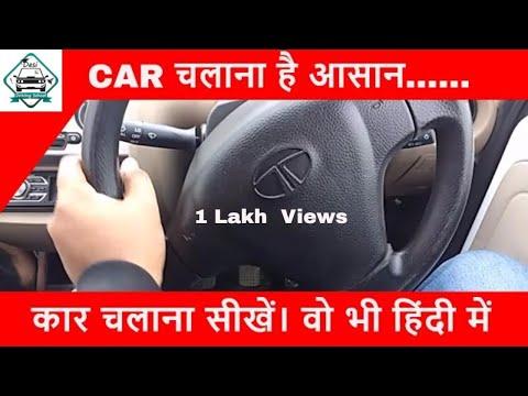 LEARN CAR DRIVING IN HINDI || कार चालाना सीखें  हिंदी में ॥ Car driving Training || Lesson 1