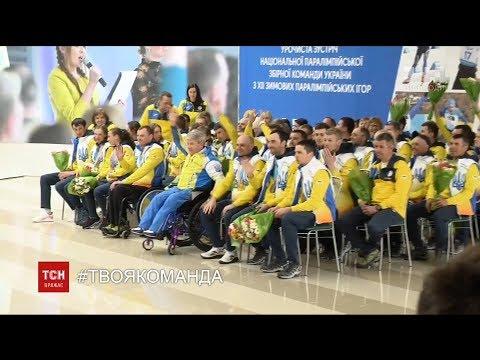 ТСН: Українська збірна повернулася із Паралімпійських ігор