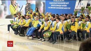 Українська збірна повернулася із Паралімпійських ігор