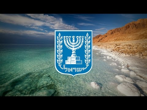 "The State of Israel: National Anthem (1948) ""הַתִּקְוָה/Hatikvah"""